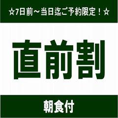 【直前割】当日から7日後までがお得★朝食付きプラン★