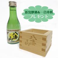 【日本酒プレゼント♪当日予約OK!】お土産にもぴったり!「木ます」で楽しむ日本酒セット【1泊朝食】