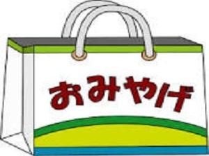 【#徳島あるでないで】ホテル売店 お土産券1室1泊1,000円付プラン】〜朝食付〜