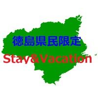 《駐車場無料》【徳島県民限定】4つの特典付き『ステイケーション』ホテルでリフレッシュ!