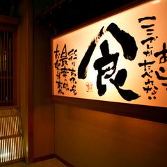 【NEW】「飛騨牛ロース・モモ・カルビを味くらべ」あみ焼きでじゅ〜じゅ〜☆スタミナ抜群!