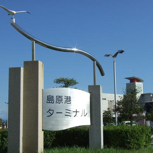 島原温泉 旅館海望荘 関連画像 3枚目 楽天トラベル提供