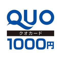 ◇QUOカード1,000円付き◇出張ビジネスにお得なプラン!【素泊まり】