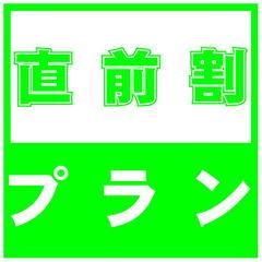 【直前割】直前がお得な割引プラン!!