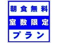 1泊朝食付5000円〜室数限定★朝食無料プラン★