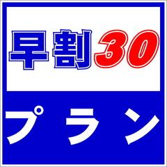 【早割30】 30日前のご予約でお得に宿泊!
