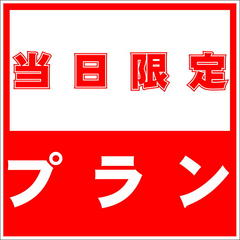 【当日限定】 素泊まり・ツインルーム 駐車料金無料!