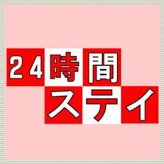 ◆24時間!超〜ロングステイ◆チェックインは14時!!チェックアウトは14時まで無料!!