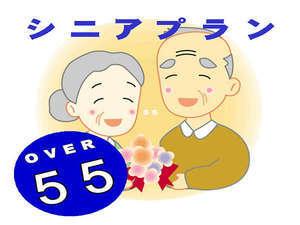 【特別シニアプラン】55歳以上の方限定!