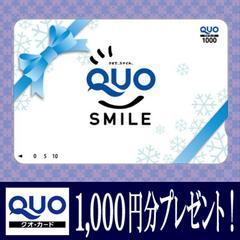 QUO(クオ)カード1000円付きプラン★(領収書は部屋代で発行OK) もちろん観光のお客様もOK