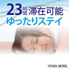 """ツインシングルユース J.D. パワー""""ホテル宿泊客満足度No.1""""記念プラン"""