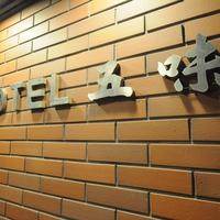 ◆【さき楽28】ビジネスや観光で遅くなってもOK〜最終チェックイン23時で安心!【朝食付】