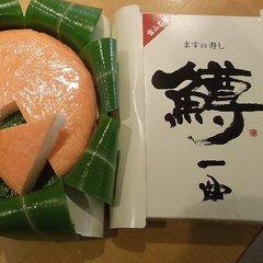 【富山旅】お土産に最適♪富山名産『鱒寿司』付 北陸旅行応援