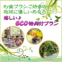【エコプラン】★マイ歯ブラシ持参で☆2つの特典付!事前カードで安心
