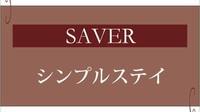 ★【SAVER】直前までお得!イーストステイ 食事なし