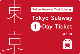 東京23区をお得に巡る♪東京メトロ乗車券付プラン 朝食付