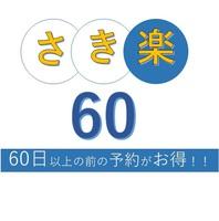 【さき楽60】2ヶ月以降先予約、オンライン決済限定 素泊まりプラン♪無料駐車場付き!