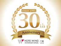 おかげさまで30周年!ホテルウイング千歳開業30周年記念プラン(特典&朝食付)