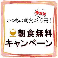 【秋夏セール】朝食無料キャンペーン!通常1,000円の朝食が今だけ0円♪