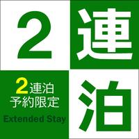 ◆2連泊!でお得◆神戸っ子の笑顔の接客が温かいユニオンホテルでご滞在(素泊まり)