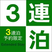 ◆3連泊!でお得◆神戸っ子の笑顔の接客が温かいユニオンホテルでご滞在(素泊まり)