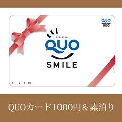 【駐車場&Wi-Fi無料★】 1泊:QUOカード1000円付!ビジネス応援プラン/素泊り