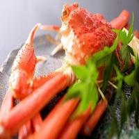 ◆楽天トラベル限定◆評判の創作会席に蟹をまるまる一杯お付けしたコースお部屋食でごゆっくりと