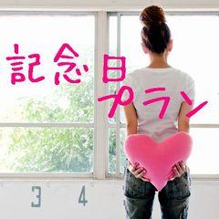 【ケーキ付】記念日御宿泊プラン・2食付≪大浴場あり≫
