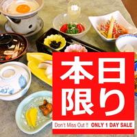 <朝食付>★当日販売★予約するなら今!!本日限定のスペシャルプライス♪朝食付プラン
