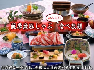 ★当館一番人気★薩摩豚しゃぶ食べ放題付き会席プラン