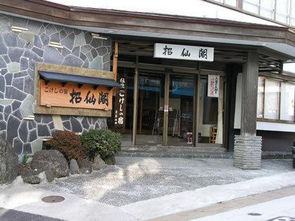 Фото отеля Kokeshi no Yado Shosenkaku