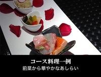 ◆会津の夜を華やかに過ごす◆【パブ&レストランバーのディナー付きプラン】