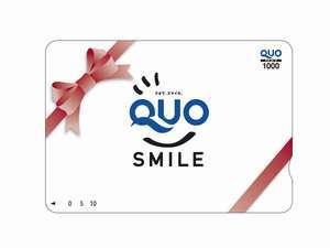 朗報!実費精算出張の皆様へ QUO 2,000円カード付き