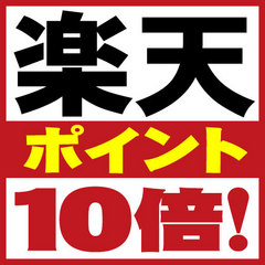 【会津でココだけ?!】曜日限定★楽天スーパーポイント10倍★いつもの出張でポイントを貯めよう♪
