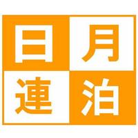 ◆ 日・月 【連泊】 マル得ビジネスプラン!(2泊 de¥8000、ポッキリ)◆