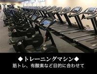 ◆旅先でも身体を動かしたい、ビジネスパーソンに朗報!◆【ワンディ・フィットネスプラン】