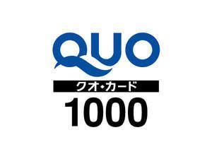待望!実費精算出張の皆様へ QUO 1,000円カード付き
