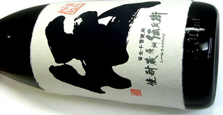 """宿敵・薩摩のおいしい酒を会津で堪能。名付けて【戊辰の夜】""""ほろ酔い""""プラン"""
