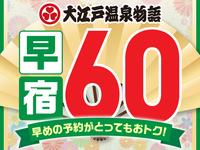 【早宿60】早期ご予約で1500円お得!豪華バイキング1泊2食プラン