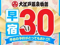 【早宿30】早期ご予約で1000円お得!豪華バイキング1泊2食プラン