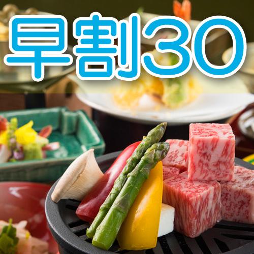 【早期30】お得★特選プラン★お肉とお魚両方楽しむ♪新鮮舟盛り×三ツ星若狭牛ステーキ!
