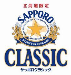 【飲み放題付】サッポロクラシック生ビールで乾杯!マルスコイバイキングプラン