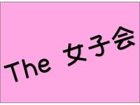 【女子会】ワインでカンパイ(^^)ちょっぴりプレゼント付マルスコイバイキングプラン