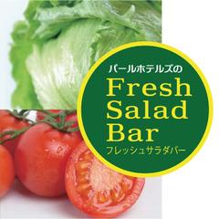 《自慢の朝食付プラン》朝食改革宣言!健康には朝サラダ。