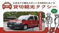 【和朝食付】京都の観光名所をゆったり満喫プラン【観光タクシー4時間つき】