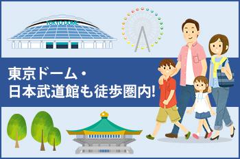 スタンダードプラン 東京ドーム・武道館も徒歩圏内! 朝食付き