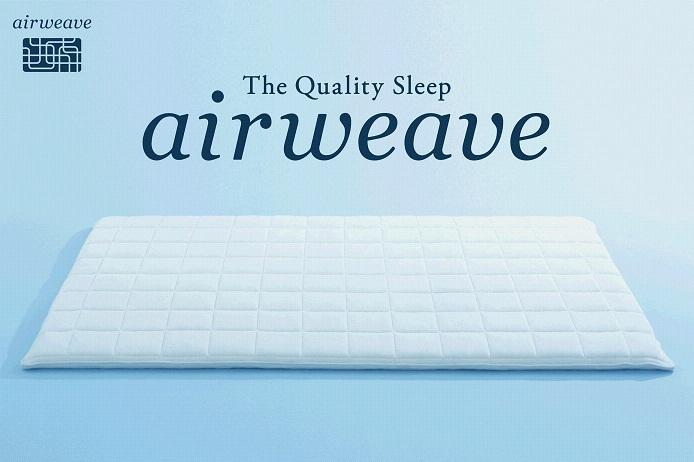 話題の「NEWエアウィーヴ」で疲れのメンテナンス〜眠りの世界に最高品質〜朝食付き 禁煙