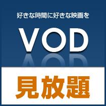 VODルームシアタープラン(素泊り)