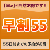 【さき楽 55日前までの予約でお得!】早割55/1室2名様〜(素泊り)