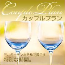 【カップルプラン】2名利用でお得に!カップルステイ(朝食付:セットメニュー)